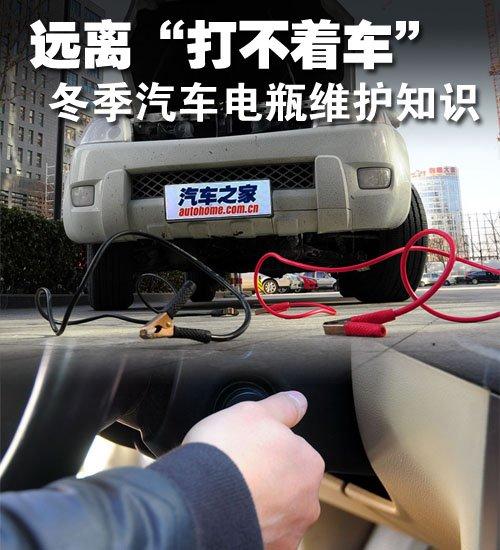 我该怎么办 冬季汽车蓄电池维护知识 汽车之家