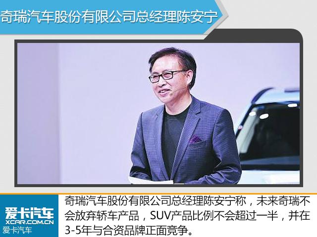 奇瑞总经理陈安宁:3-5年与合资正面竞争