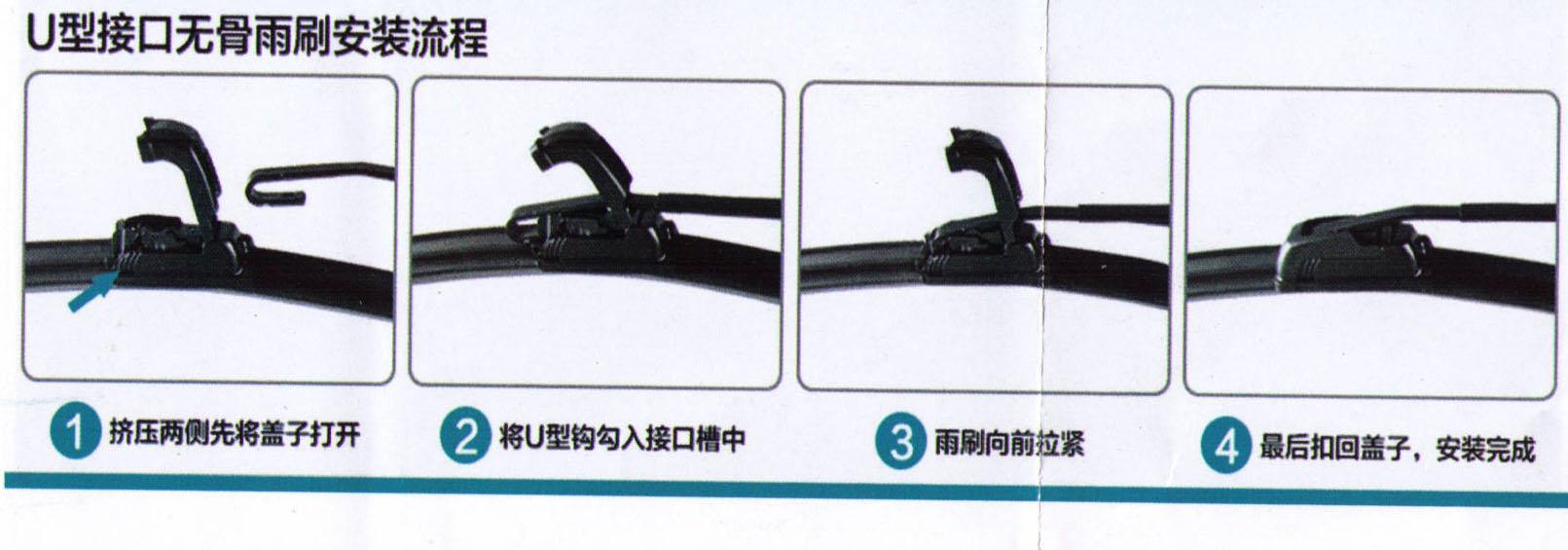 U型接口无骨雨刷安装流程.jpg