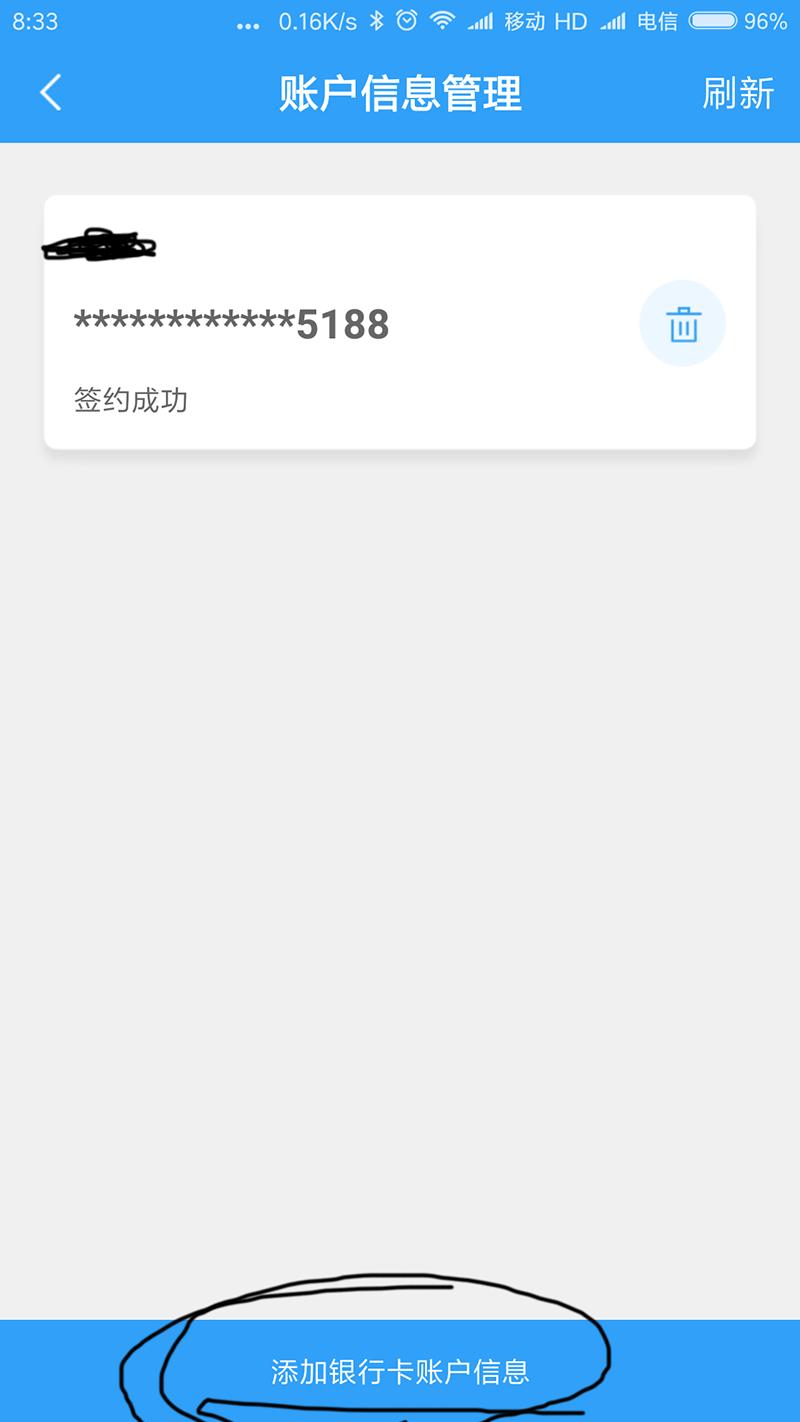 互联网+医保再起航 宁波试点医保移动支付 原创:手机相关 第3张