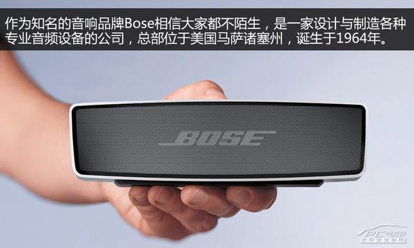 愉悦的听觉享受 Bose车载音响技术体验