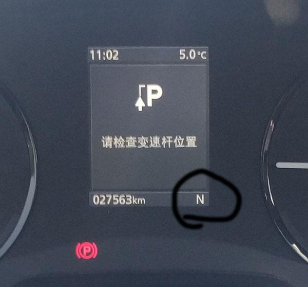 2.仪表盘会提示请查检变速杆位置.jpg