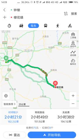 (原创)中华历史文化自驾游记 - 行程文档(图片较多) 原创:汽车相关 第2张