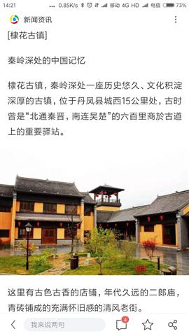 (原创)中华历史文化自驾游记 - 行程文档(图片较多) 原创:汽车相关 第3张