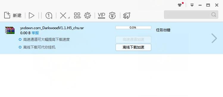 迅雷屏蔽资源及内容无法下载任务出错的办法 转贴:电脑相关 第1张