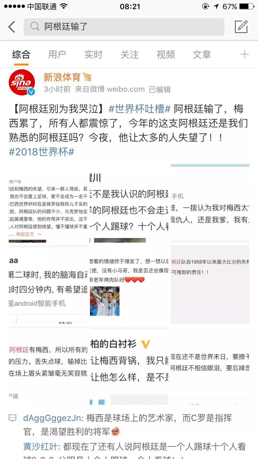 高晓松冒死揭秘世界杯:最大黑幕!95%的人把钱都赔进去了! 网言网语 第2张