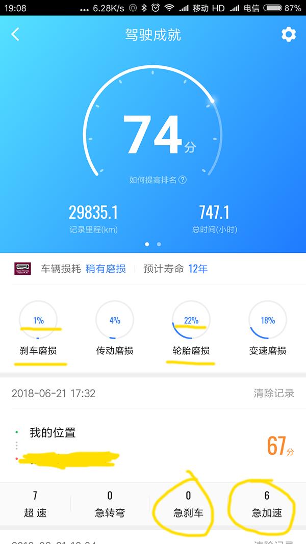 Screenshot_2018-06-21-19-08-07-423_com.autonavi.minimap.png