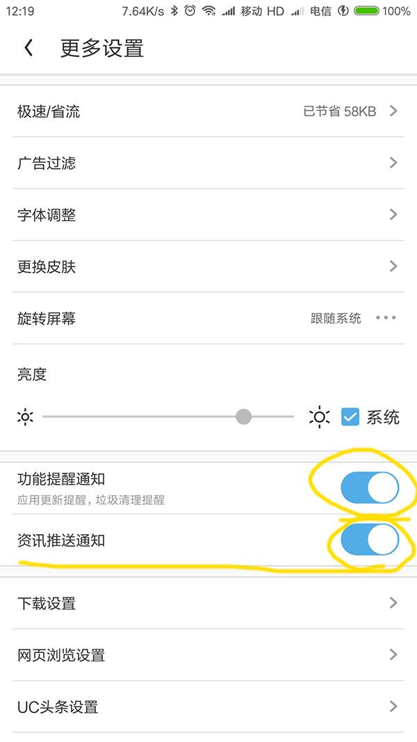 (原创)手机里面UC浏览器会默认在网站底下加广告,请注意取消 原创:手机相关 第1张