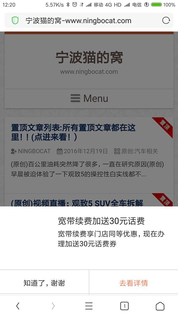 (原创)手机里面UC浏览器会默认在网站底下加广告,请注意取消 原创:手机相关 第4张