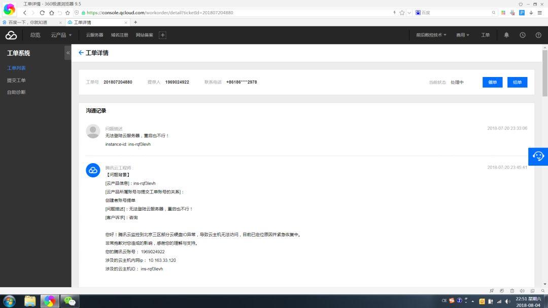 腾讯云硬盘故障,导致用户「数据完全丢失」 转贴:电脑相关 第2张