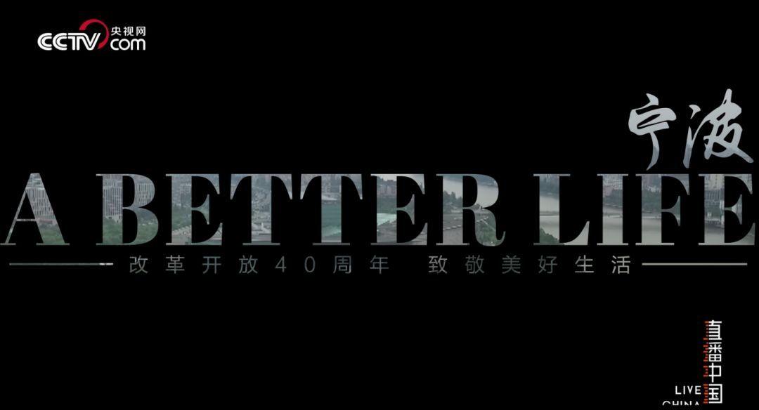 央视网《直播中国(第一季)》第二站宁波 传统文化 第1张