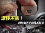 两种常见电子手刹技术解析:钢索牵引式以及整合卡钳式两种