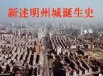 五分钟看懂宁波千年发展史