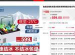 (原创)车载压缩机冰箱选购和最终买到的过程
