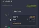 (原创)今年5月份在广州飞宁波的飞机上用小相机拍的,效果不错!