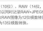 RAW位数对于画质的影响