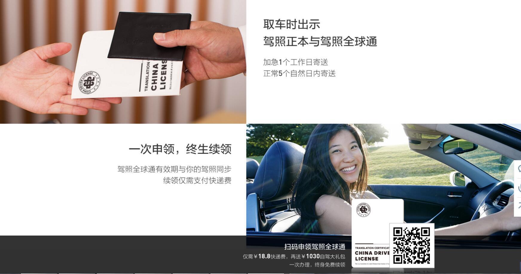 惠租车驾照翻译办理1.jpg