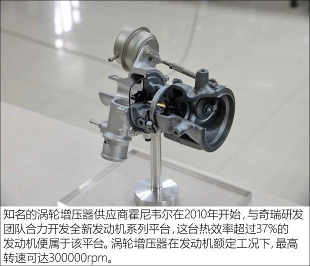 奇瑞汽车 瑞虎7 2016款 1.5T 自动耀尊版