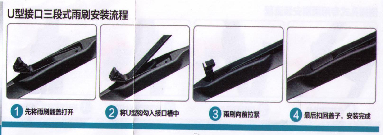 U型接口三段式雨刷安装流程.jpg