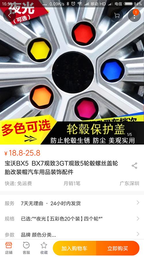 Screenshot_2018-06-10-16-51-25-423_com.taobao.taobao.png
