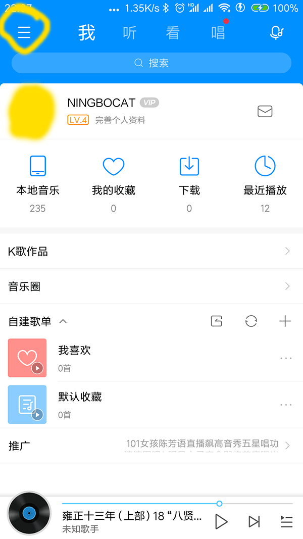 Screenshot_2018-07-28-22-07-23-557_com.kugou.android.png