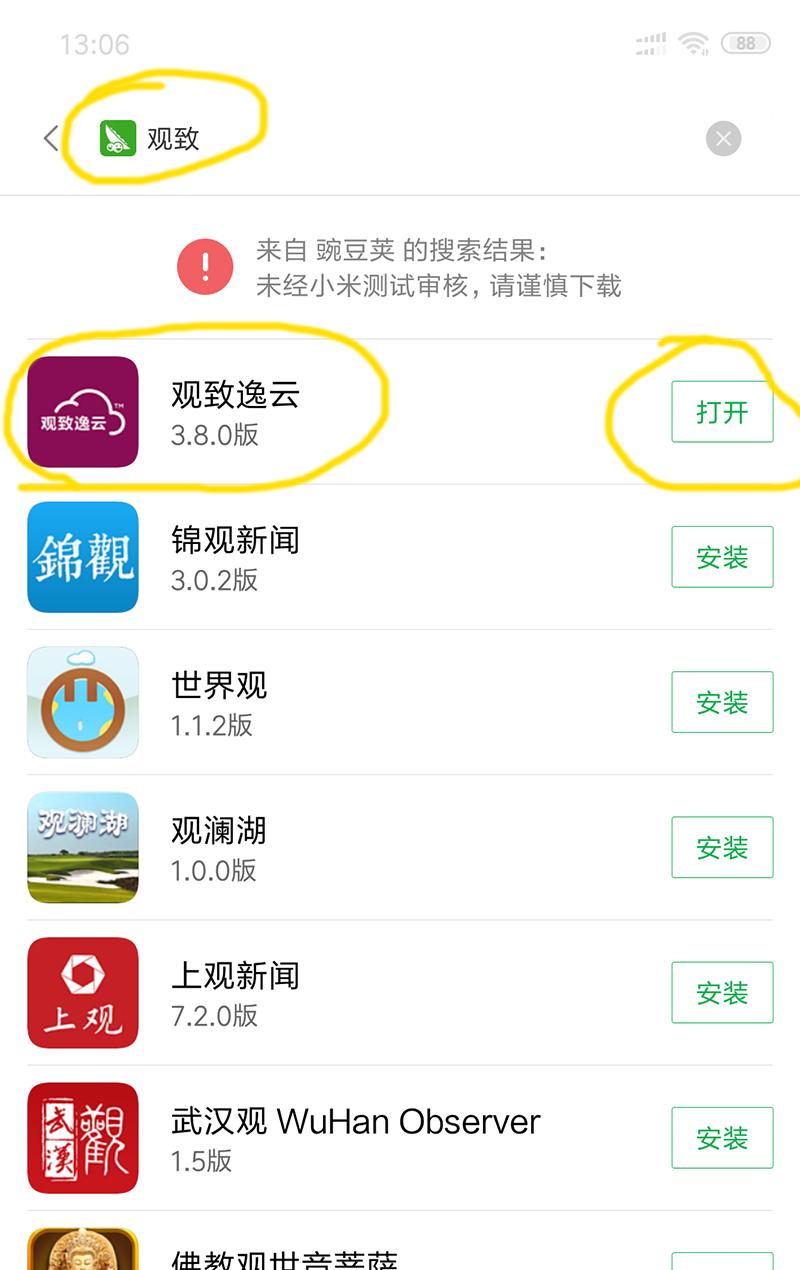 Screenshot_2018-10-17-13-06-07-107_com.xiaomi.mar.png