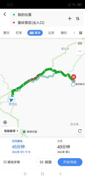 Screenshot_2018-11-13-06-12-04-869_com.autonavi.minimap_结果.jpg