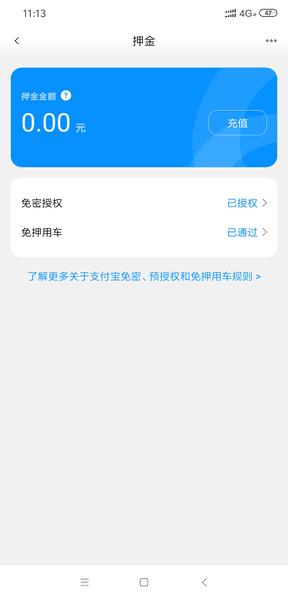 Screenshot_2019-08-24-11-13-41-390_com.ldygo.qhzc.png