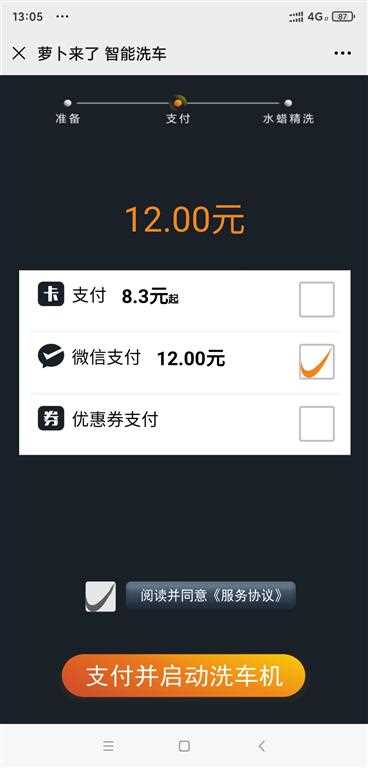 Screenshot_2020-08-14-13-05-36-098_com.tencent.mm.jpg