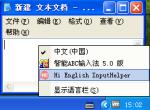 (原创)最好的英文输入法: Hi英文输入法