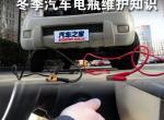 (转)汽车蓄电池维护知识 - - 搭火线的使用说明