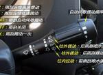 (原创)观致5 SUV 雨刷间隔微调旋钮的测试(自动间歇摆动频率)