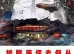 《城隍庙近70年沉浮录》— —从千年郡庙到宁波市井文化发源地