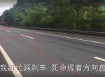 高速时方向盘竟自行转动,其中的原因会是什么呢?