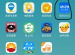 (原创)要更改车管所那里留的汽车联系信息可以用:交管12123 这个app,方便!