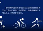 在中国 如何成为一名奥运冠军?